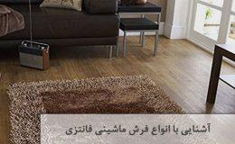 درباره فرش ماشینی فانتزی