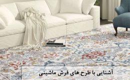 طرح های فرش ماشینی