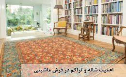 شانه و تراکم فرش ماشینی