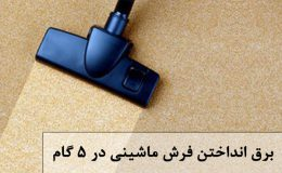 برق انداختن فرش ماشینی