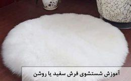 شستن فرش سفید