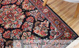 مقایسه فرش 700 شانه و 1000 شانه