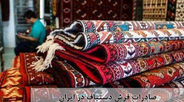 صادرات فرش دستباف